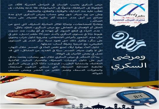 رمضان ومرضى السكري