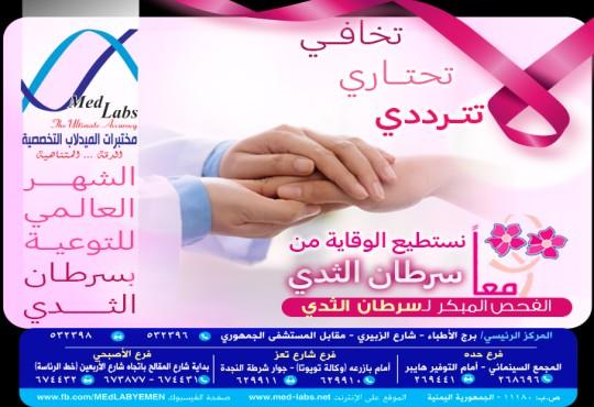 معا نستطيع الوقاية من سرطان الثدي