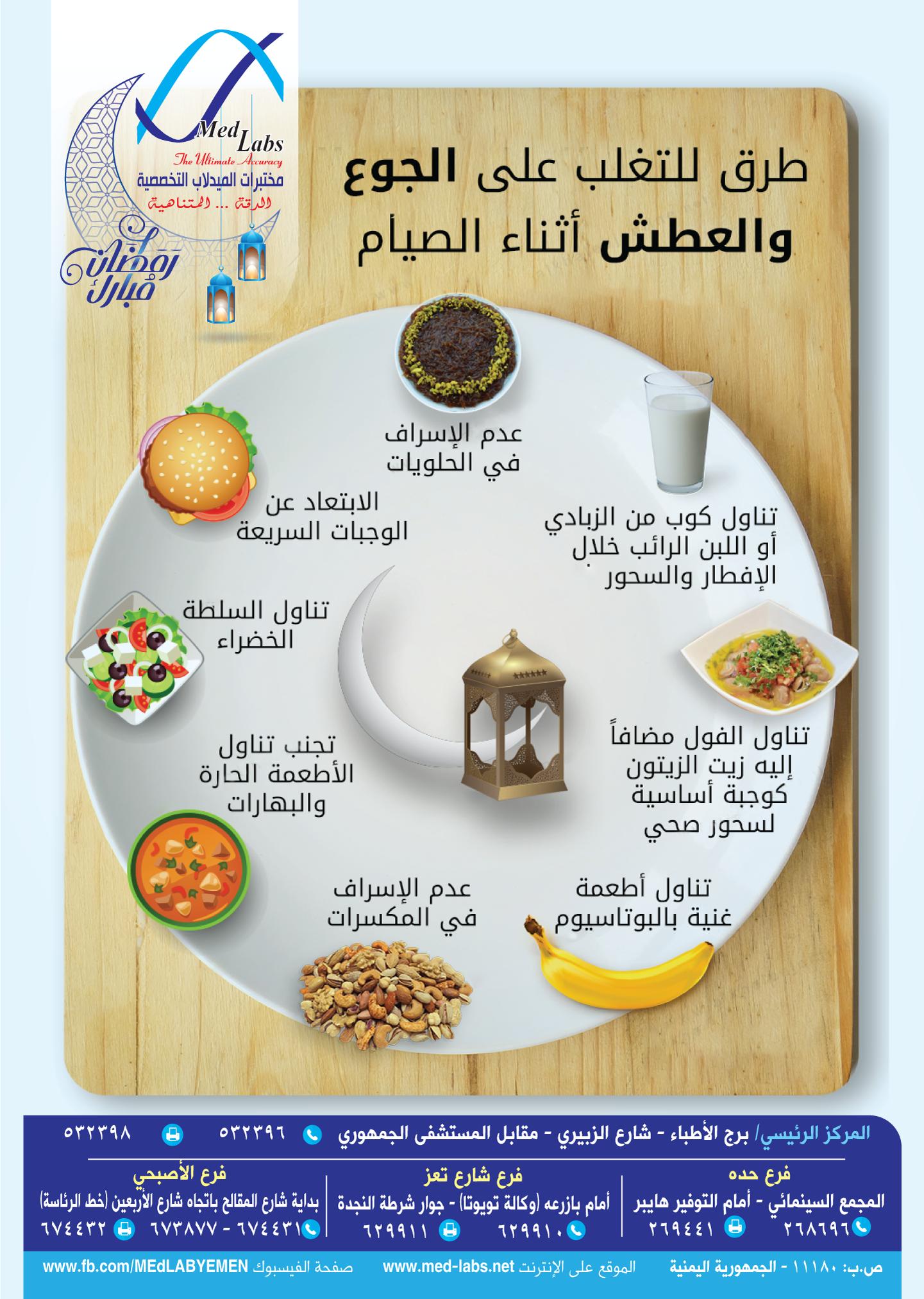 تغلب على الجوع والعطش أثناء #الصيام