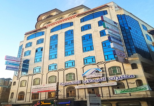 مختبرات الميدلاب ..... الآن في حي الأصبحي