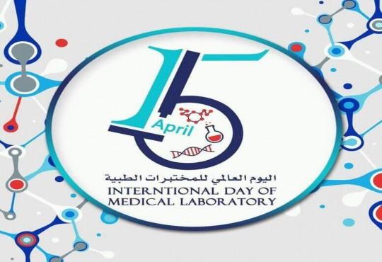 اليوم العالمي المختبرات الطبية  15ابريل
