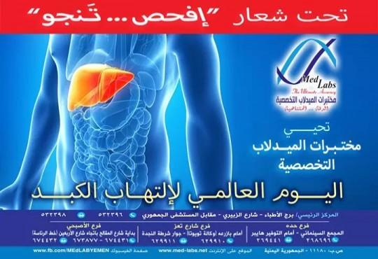 مختبرات الميدلاب التخصصية تحيي اليوم العالمي لالتهاب الكبد