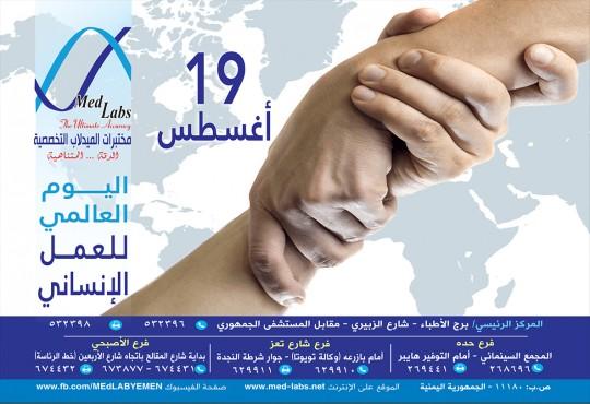 اليوم العالمي للعمل الانساني