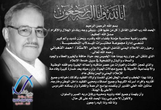 ؛؛؛ #تعزية_ومواساة ؛؛؛ الإعلامي القدير/ أحمد الذهباني في ذمة الله