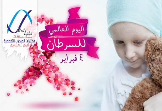 اليوم العالمي للسرطان