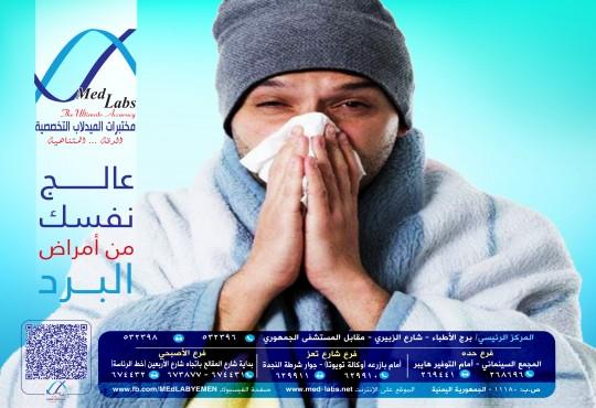 المضادات الآمنة لأمراض البرد