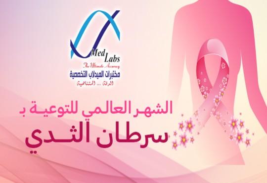 الشهر العالمي لسرطان الثدي
