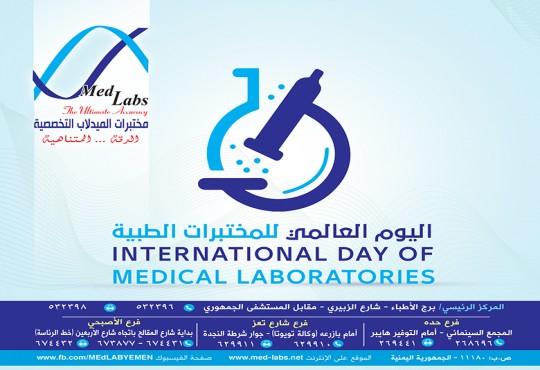 اليوم العالمي للمختبرات الطبية